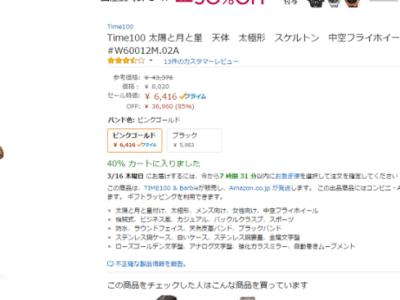Amazonのセール価格は本当か?実は違うと分かる【見破る方法】 37