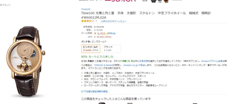 Amazonのセール価格は本当か?実は違うと分かる【見破る方法】 42