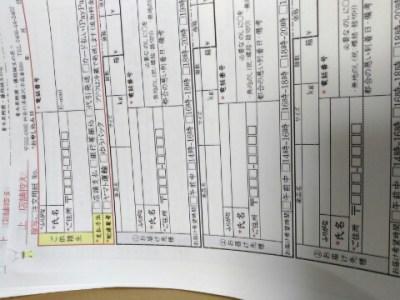 【複写式の注文書を作成する方法】オススメのカーボン用紙 34