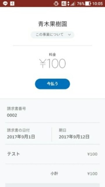 【2017/9/4】paypalカード払いについて(請求書メール) 16