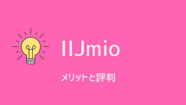 【格安simのIIJmioの評判】乗り換え方法と注意点を解説 644