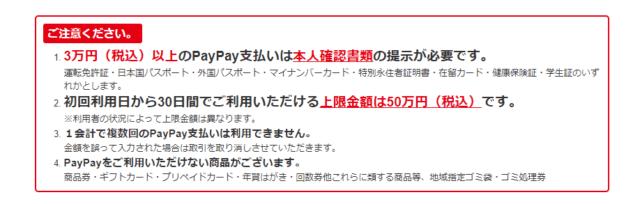 【還元率がスゴイ】QRコード決済のpaypayキャンペーン 41