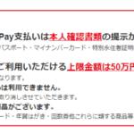 【還元率がスゴイ】QRコード決済のpaypayキャンペーン 45