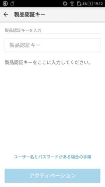 【解決済み】セキュリティソフトEsetはパッケージ版だと更新できない?! 89