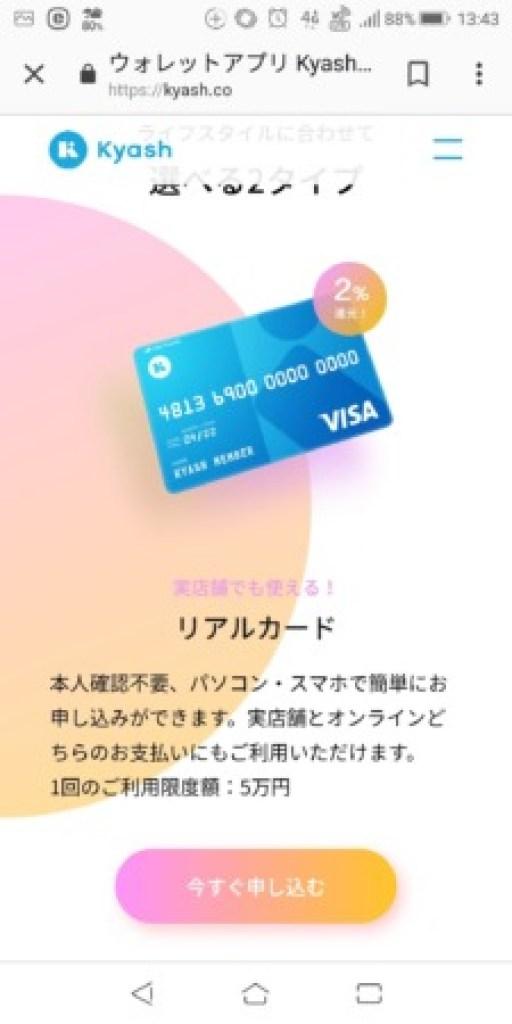 【お得情報】kyashでクレジットカードの還元率をさらに上げる方法 92