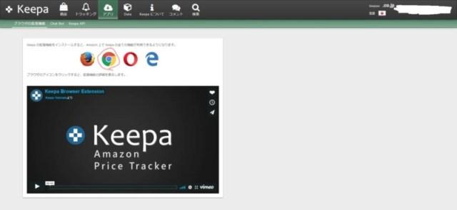 【価格追跡アプリKeepa】でAmazonの商品を最安値で購入する方法 20