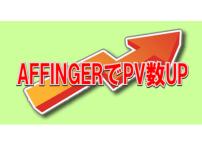 AFFINGER5でPV数UP
