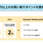【Amazonプライムセール】本当に安い価格で購入する方法 118