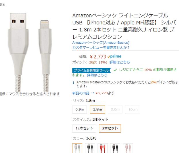 【Amazonプライムセール】本当に安い価格で購入する方法 15