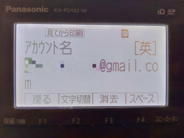 【FAXをGmailで受信する方法】「おたっくす」のメールサーバー設定方法を解説 195