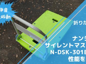 ナンシン サイレントマスターN-DSK-301B2の性能を解説