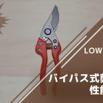 LOWE ライオン No.11104 バイパス式剪定鋏