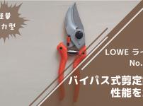 LOWE ライオン No.9104 バイパス式剪定鋏