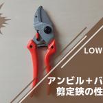 LOWE ライオン No.7107 アンビル+バイパス式剪定鋏