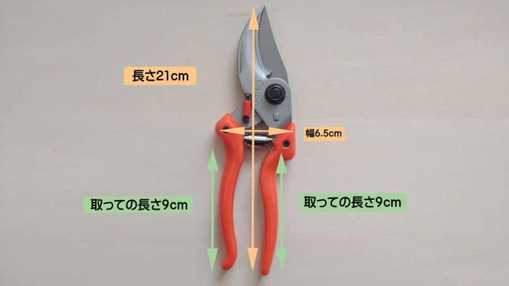 LOWE ライオン No.9104 バイパス式剪定鋏の性能・研ぎ方・手入れを解説 147