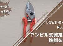 LOWE ライオン No.6104 アンビル式剪定鋏