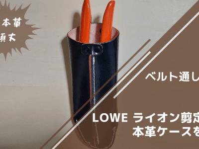 LOWE ライオン剪定鋏用の本革ケース
