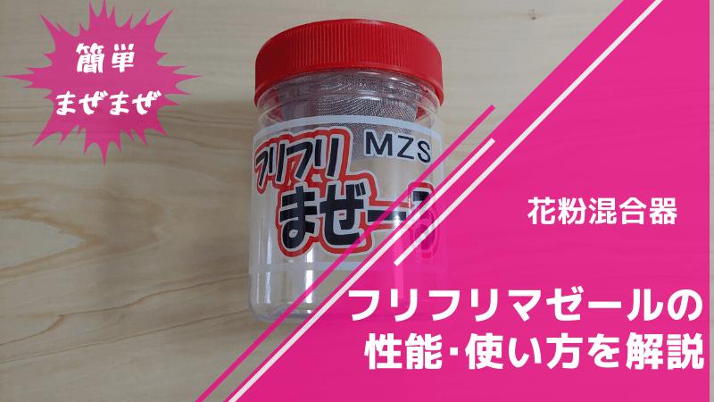 花粉混合器 フリフリマゼール MZSの性能・使い方を解説【果樹の授粉作業に】 149