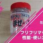 花粉混合器 フリフリマゼール MZSの性能・使い方を解説【果樹の授粉作業に】 39
