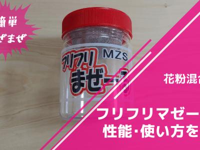 花粉混合器 フリフリマゼール MZSの性能・使い方を解説【果樹の授粉作業に】 40