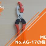 サボテン 芽キズ鋏MEBUKI改 No.AG-17の性能を解説【リンゴ・柑橘の芽キズに】 34