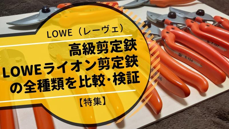 LOWEライオン剪定鋏の全種一覧を比較・検証【プロ向け高級剪定鋏】 307