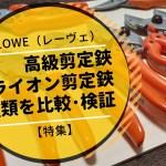 LOWEライオン剪定鋏の全種一覧を比較・検証【プロ向け高級剪定鋏】 525