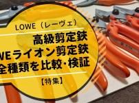LOWEライオン剪定鋏の全種一覧を比較・検証【プロ向け高級剪定鋏】 460