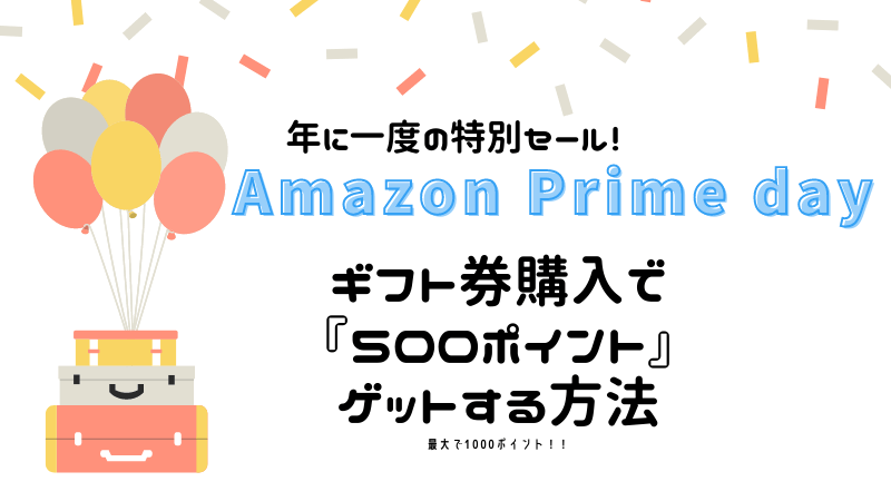 Amazonギフト券購入で500ポイントゲットする方法『Amazon Prime Day』年に一度の特別セール 79