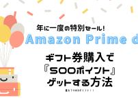 Amazonギフト券購入で500ポイントゲットする方法『Amazon Prime Day』年に一度の特別セール 212