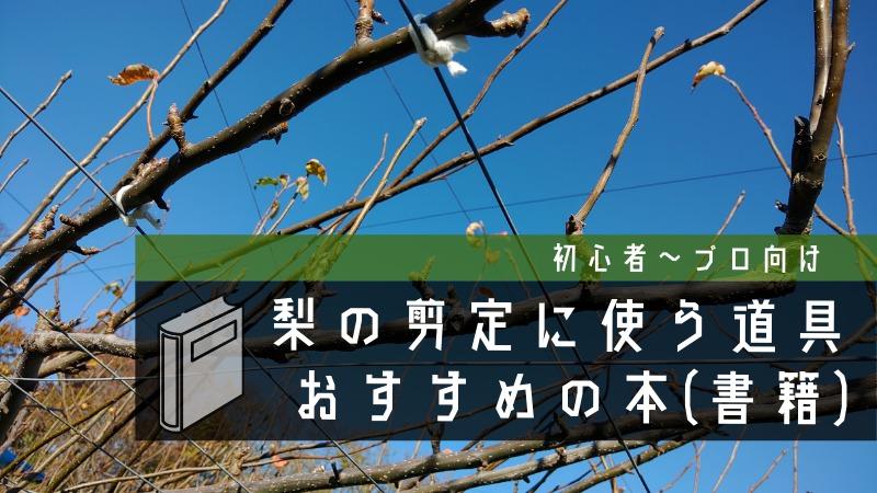 梨の剪定に使う道具・おすすめの本