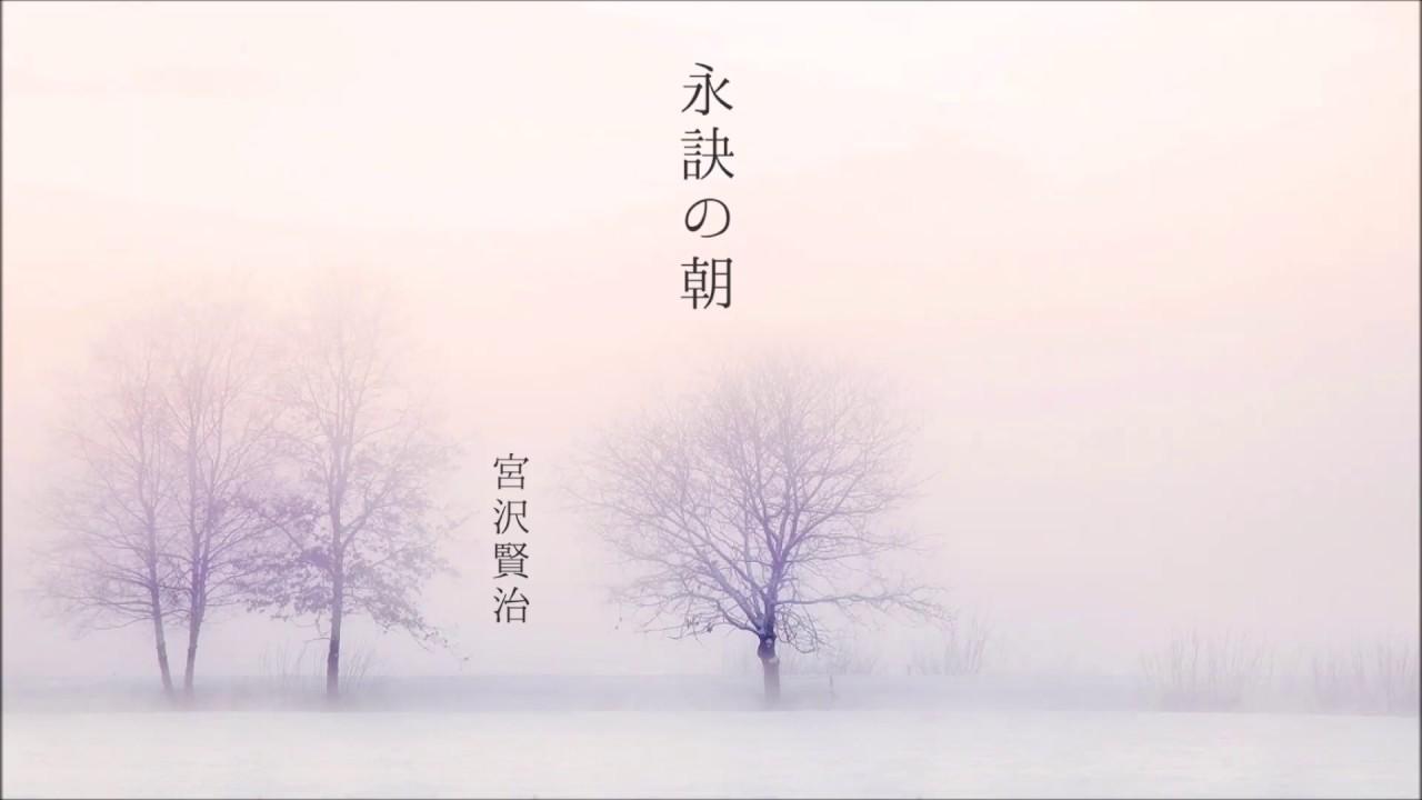 永訣の朝』(宮沢賢治) | KAZZ-ASH
