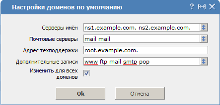 How-to-configure-nameservers-ispmanager-2