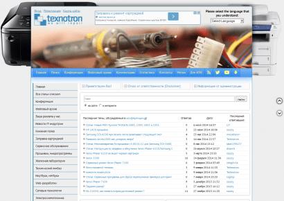 Сайт Технотрон