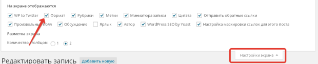 2014-08-01 00-34-00 Редактировать запись ‹ kbaott.net — WordPress - Opera