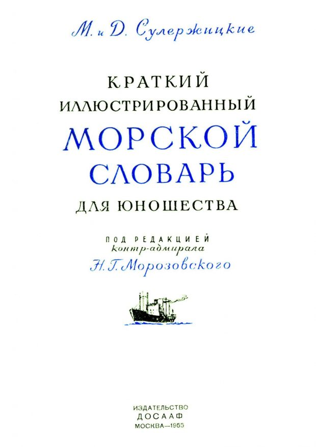 Сулержицкие М. и Д. - Морской словарь - 1955_Страница_003