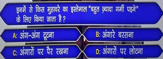KBC Registration Ques no 2: Which of these expressions is used to indicate very hot weather?
