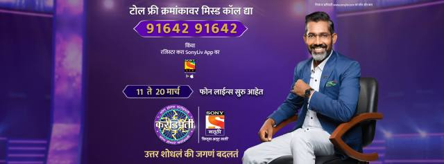 "Marathi version of KBC ""Kon Honaar Crorepati"" Started"