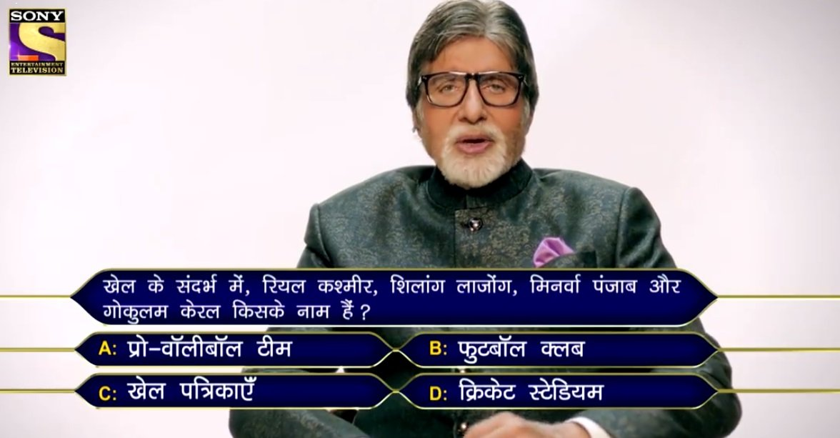 kbc registration ques no 13 sony hindi