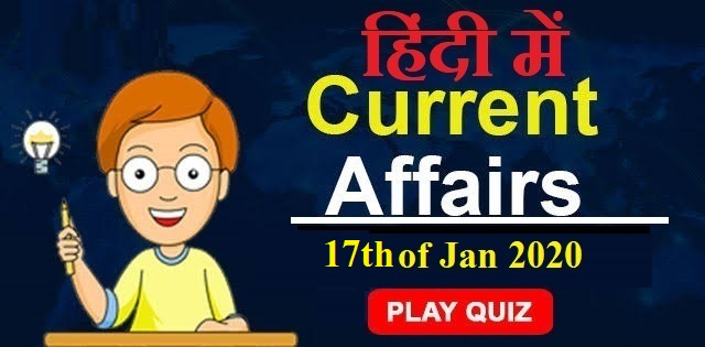 In Hindi – Current Affairs Quiz Dated 17th of January 2020