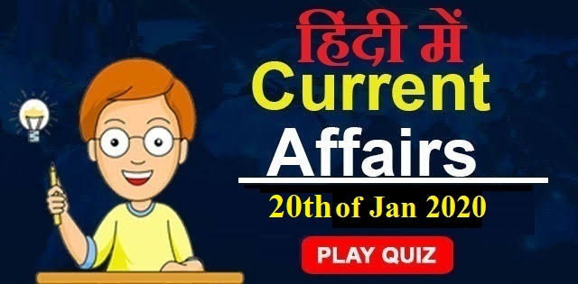 Current-Affairs-Quiz-Hindi-Dated-20th-of-Jan-2020
