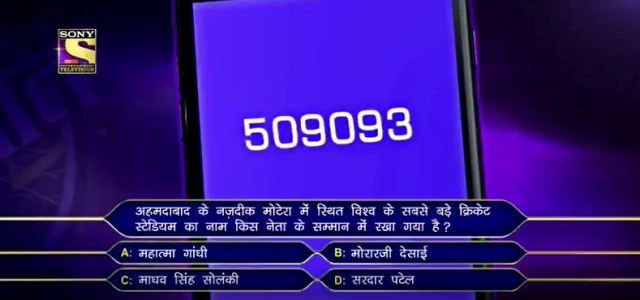 KBC 8th Registration Question Dated 16th May 2020 – Answer Now to Participate