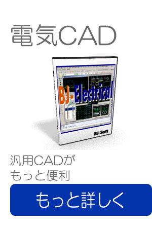電気CAD