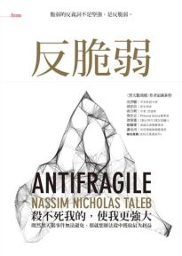 反脆弱 - 脆弱的反義詞不是堅強,是反脆弱 電子書 by 納西姆‧尼可拉斯‧塔雷伯