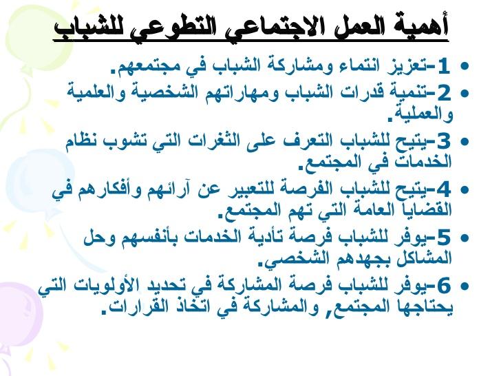 جمله عن العمل التطوعي في المدرسة