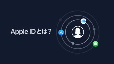 【ニュース】Appleが、「Apple IDとは?」の動画解説を公開