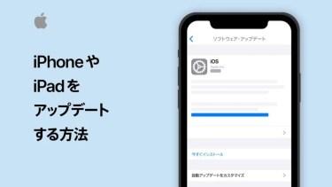 【ニュース】iPhoneやiPadをアップデートする方法の動画を配信