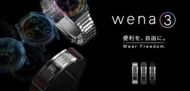 【新商品】Suica・Amazon Alexa対応の新型スマートウォッチ「wena 3」を、ソニーが発表