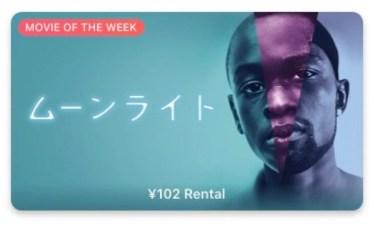 【今週の映画】「ムーンライト (字幕/吹替)」AppleTV