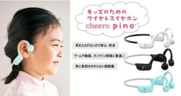 【新商品】耳をふさがず安心・快適な子供のための開放型ワイヤレスイヤホン「cheero pino」を発売